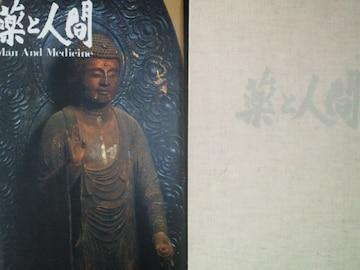 限定非売品 古書 薬と人間(Man And Medicine) 株式会社スズケン