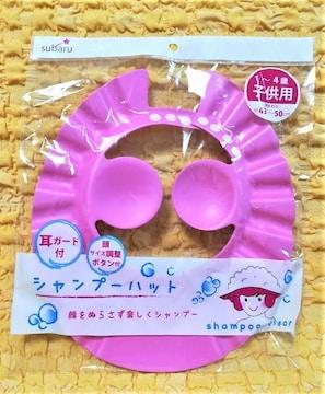 シャンプーハット★耳あて付★ピンク★サイズ調整ボタン付★
