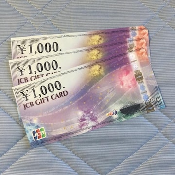 ★送料無料★JCBギフトカード3000円(商品券)★ポイント消化に