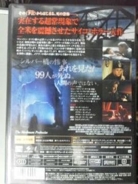映画DVD「プロフェシー(デラックスコレクターズエディション)」