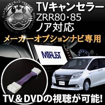 テレビキット トヨタ メーカーオプションナビ専用 80系 ノア対応 エムトラ