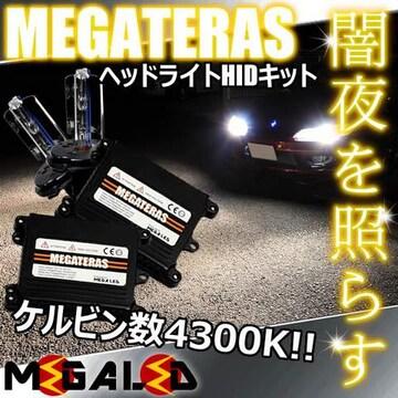 超LED】シーマY33系純正ハロゲン車/ヘッドライトHIDキット/H4シングル/4300K
