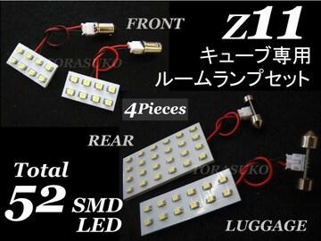 キューブ CUBE Z11 SMD 52LED ルームランプ 4個セット