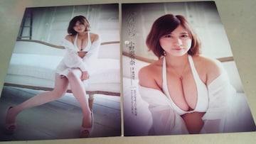 a★小野恵令奈★グラビア雑誌切抜き・4P。同梱可。