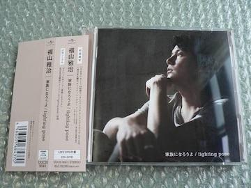 福山雅治【家族になろうよ】初回限定盤(CD+DVD)LIVE映像/他出品