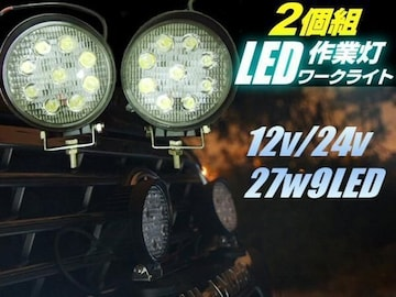 12V24V兼用/2個セット!27W-LEDワークライト 作業灯 投光器/船舶