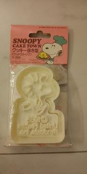 スヌーピー☆ウッドストック☆クッキー抜き型☆