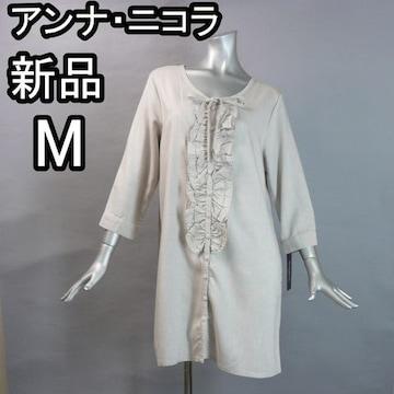 羽織り物にも!ゆる可愛★アンナニコラ★麻【新品★M】