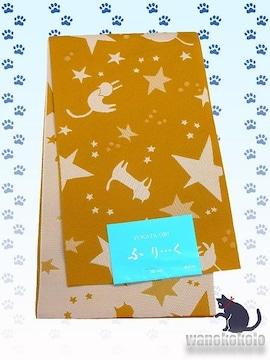 【和の志】浴衣用柄帯◇金茶系・星と猫柄◇GO-642