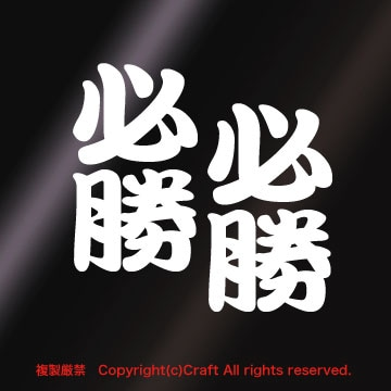 必勝/ステッカー/白(5×3cm/2枚セット)ヘルメットなど
