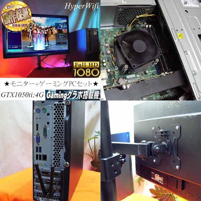 【モニターセット☆高FPSゲーミングPC】フォートナイト◎その23 < PC本体/周辺機器の