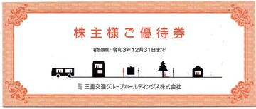 ☆三重交通 株主優待 100株用 1冊