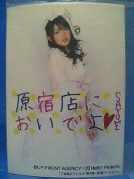 ご当地スペシャル第4弾 原宿メタリックL判 2008.6.6/道重さゆみ