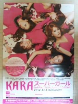 KARA、スーパーガールポスター