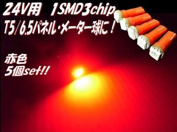 メール便OK!メーター&インパネに!24Vトラック用T5赤色SMDLED×5