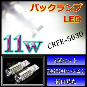 トヨタ bB 20系 LED バックランプ バック球 T16 11w ホワイト