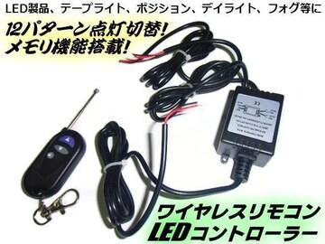 送料無料 12パターン ワイヤレス ストロボ点滅ユニット LED用