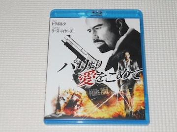 BD★パリより愛をこめて DVD付 2枚組 ジョン・トラボルタ