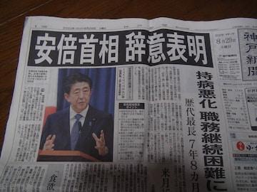 安倍首相辞意表明の日の新聞!。