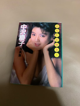 中沢慶子 文庫写真集