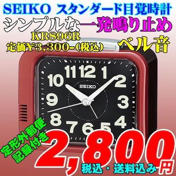 SEIKO 目覚 一発鳴り止め ベル音 KR896R 定価¥3,300-(税込)