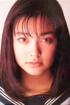松本恵写真集【そつぎょう。】1998年ワニブックス発行