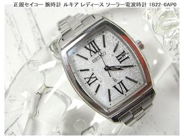 正規セイコー 腕時計ルキア レディース ソーラー電波時計 1B22-0AP0