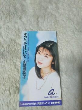 CDs 山崎亜弥子 ずっと、そばにいて c/w 笑顔でいこう! '94/5
