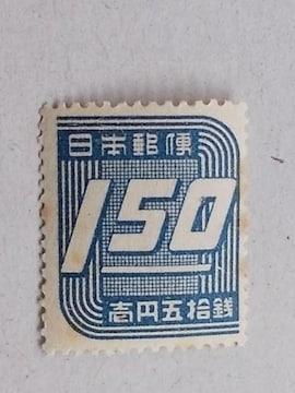【未使用】弟3次新昭和切手 1円50銭 数字 1枚
