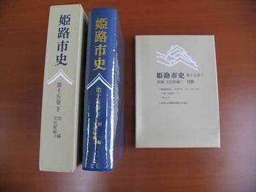 ★古本E★姫路市史第十五巻下別編文化財編