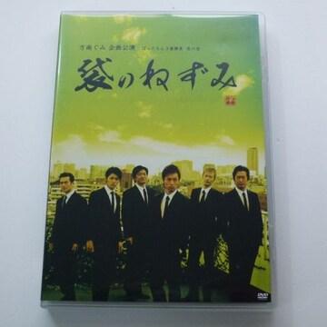 DVD 袋のねずみ 方南ぐみ 企画公演 舞台 TETSUYA