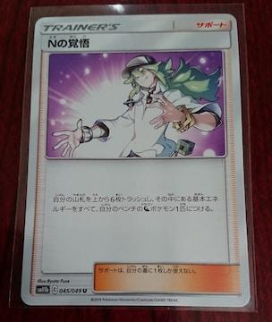 ポケモンカード トレーナーズ  Nの覚悟 SM11b 045/049 372