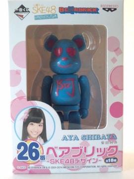 ベアブリック SKE48 一番くじ 26番 柴田阿弥