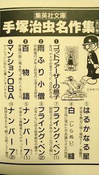 [本/漫画/文庫] 手塚治虫 名作集 (全21巻) 集英社文庫 ※古本