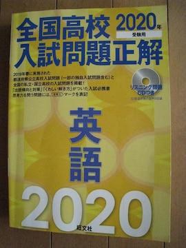 キャンペーン!5教科4冊set 全国高校入試問題正解 2020年