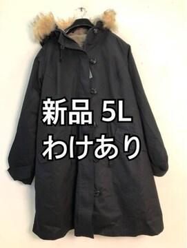 新品☆わけあり5L♪黒♪内ボア取り外せるモッズコート☆f223