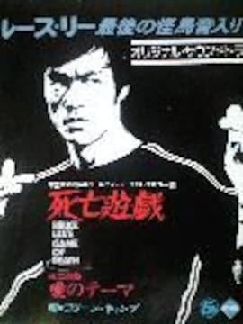 ブルース・リー 死亡遊戯EPレコード