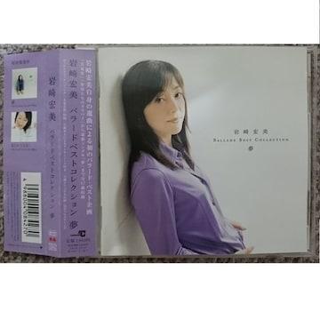 KF  岩崎宏美  バラード・ベスト・コレクション〜夢〜