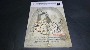 PS2 シャドウオブメモリーズ ナビゲーションファイル / 攻略本