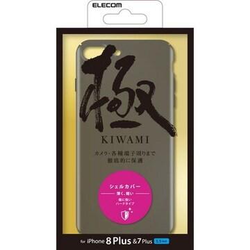 ★ELECOM iPhone8 Plus シェルカバー 超極み ブラック