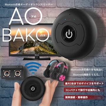 Bluetooth 4.0トランスミッター ワイヤレス オーディオ