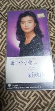 薬師丸ひろ子●語りつぐ愛に■東芝EMI
