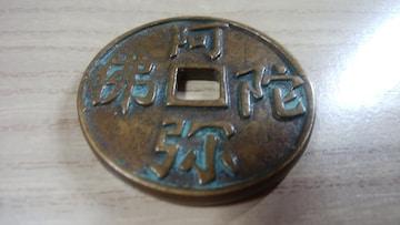 ウ:中国大型古銭 穴銭 絵銭 詳細不明(阿弥陀佛)