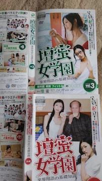 壇蜜女学園DVD