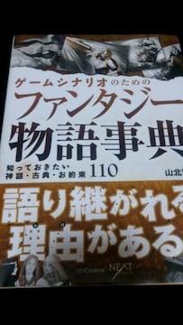 ゲームシナリオのためのファンタジー物語事典 山北篤