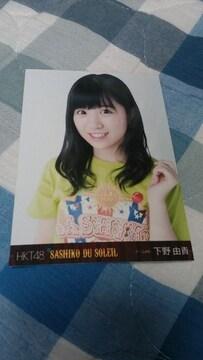 HKT48 SASHIKO DU SOLEIL 下野由貴特典写真
