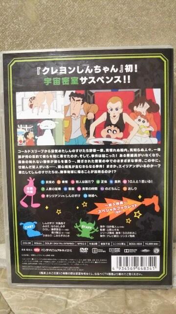 クレヨンしんちゃん外伝 シーズン1 エイリアンVSしんのすけ < アニメ/コミック/キャラクターの