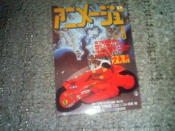 トレカ  アニメージュ  カバーコレクション  アキラ 1999/1付録