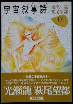 宇宙叙事詩��   萩尾望都・光瀬龍