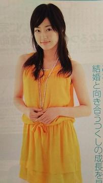 井上真央【東京1週間】2008年  14号